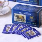 スリラン・ティー アールグレイ/アップルシナモン 選べる2箱セット(計60杯分)送料無料