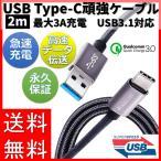USB3.0 急速充電対応 2m USB Type-Cケーブル