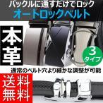 穴なしベルト メンズ オートロックレザーベルト 紳士 箱付き 自動ベルト 革 本革 牛革 ビジネス カジュアル スーツ