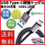 USB-Type-C ケーブル 1m 3A 急速充電 USB3.0 変換 タイプc typec USB-C usbc USB-A android Xperia Galaxy iPad Pro MacBook switch iqos