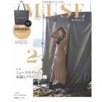 otona MUSE(オトナミューズ) 2019年 2 月号 雑誌 2018/12/27 メーカー様に付録交換済み
