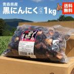 黒にんにく 青森県産 バラ 1キロ 沢田ファーム 自家製 無選別 無添加 送料無料 地域別