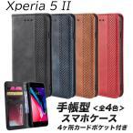 Xperia5II ケース 手帳型 レザー 4色 耐衝撃 スタンド機能 シンプル カードポケット TPU マグネット式開閉 ビジネス おすすめ