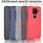 AQUOS sense4 ケース sense4plus sense5G 耐衝撃 レザー シンプル 衝撃吸収 おしゃれ 全5色 人気 手触りが良い ハードケース