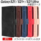 Galaxy S21 ケース S21+ S21ultra 手帳型 収納豊富 スタンド機能 ストラップホール カードポケット TPU 5色 マグネット式開閉