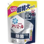 【まとめ買い】アリエール 除菌プラス 洗濯槽の菌の巣まで 除菌 洗濯洗剤 液体洗剤 詰め替え 945g 3個セット
