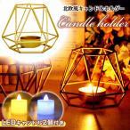 キャンドルホルダー LEDキャンドル�