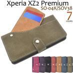 Xperia XZ2 Premium ケース SO-04K SOV38 手帳型 レザー カバー