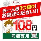 おひとり様どちらか1つ限定【澤井珈琲】超目玉!コーヒー専門店の100円コーヒー