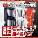 サーモ コーヒーメーカー コーヒー コーヒー豆 珈琲 焼きたてコーヒー コーヒーメーカー NOAR SKT54 ノア 冷凍便不可 グルメ
