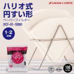 フィルター コーヒー コーヒー豆 珈琲 ハリオ V60 用 ペーパーフィルター(酸素漂白)VCF-01-100W 1-2人用 100枚入  グルメ