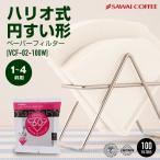 フィルター コーヒー コーヒー豆 珈琲 ハリオ V60 用 ペーパーフィルター(酸素漂白)VCF-02-100W 1-4人用 100枚入