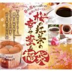 (澤井珈琲) 送料無料 ポイント10倍!桜の紅茶の幸せ薫る福袋