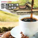 (澤井珈琲) 送料無料 澤井珈琲の美味しさがしっかりと詰まった 山陰ご当地3種のコーヒー福袋