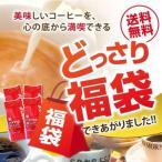 コーヒー 珈琲 福袋 コーヒー豆 珈琲豆 送料無料 美味しいコーヒーを、もっとどっさり福袋 グルメ