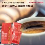 (澤井珈琲) 送料無料 濃厚なコーヒー生活楽しみたいセット
