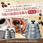 ドリップポット コーヒー コーヒー豆 珈琲 送料無料 ハリオ の ドリップケトル 付き 福袋