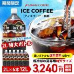 コーヒー アイスコーヒー ペットボトル 送料無料 限界価格 超冷却の夏専用 2000ml 6本 セット グルメ