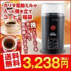 (澤井珈琲) 送料無料 カリタEG-45 電動ミルが入った 焼きたてコーヒー福袋