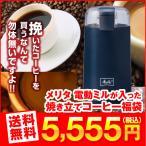 電動ミル 電動コーヒーミル コーヒー 珈琲 メリタ Melitta 送料無料 電動ミルが入った 焼きたてコーヒー セット グルメ