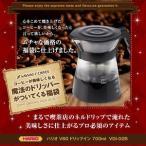 コーヒー 珈琲 コーヒー豆 サーバー 送料無料 美味しく 淹れられると 話題の 魔法 の ドリッパー が 入った 福袋 グルメ