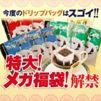 ドリップコーヒー コーヒー 福袋 珈琲 送料無料 ドリップバッグ 500袋 コーヒー専門店のメガ福袋 グルメ