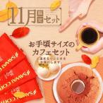 Yahoo!澤井珈琲11月の限定セット ウィンタースタイルのコーヒーとバニラスイーツ福袋