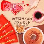 (澤井珈琲) 2月限定スイーツ付き ウィンターコーヒー福袋 ポイント10倍