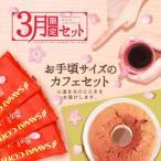 (澤井珈琲) 送料無料 ポイント10倍 春の訪れにふさわしい 3月限定スイーツ付き福袋