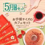 (澤井珈琲) 5月の限定セット 初夏にピッタリなコーヒーと苺のスイーツ福袋 送料無料 ポイント10倍