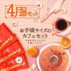 (澤井珈琲) 4月の限定セット 春真っ盛りの今を満喫できるような素敵なコーヒー&スイーツの福袋