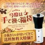 (澤井珈琲) 送料無料 ハリオ 手挽きミル付き福袋