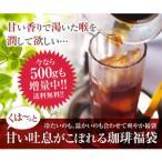 アイスコーヒー コーヒー 珈琲 コーヒー豆 珈琲豆 コールドブリュー 送料無料 じめじめ とした夏を吹き飛ばす 福袋 グルメ