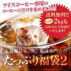 アイスコーヒー コーヒー 珈琲 福袋 コーヒー豆 珈琲豆 コールドブリュー 送料無料 たっぷりアイス 福袋 2 グルメ