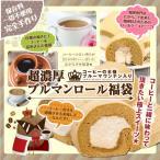 (澤井珈琲)送料無料 コーヒー専門店のくるくる超濃厚ロール福袋