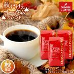澤井珈琲 送料無料!コーヒー専門店の150杯分入り超大入 秋専用 オータムブレンド1.5kg コーヒー福袋(コーヒー/コーヒー豆/珈琲豆)