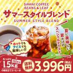 (澤井珈琲)送料無料 150杯分入り夏限定 サマースタイルブレンド コーヒー福袋(アイスコーヒー/ホットコーヒー)