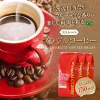 【内容量】  レギュラーコーヒー  ・ブラジル 500g×3袋   ※北海道・沖縄県へのお届けは、 ...