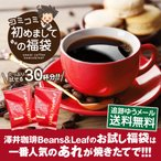 コーヒー 珈琲 福袋 コーヒー豆 珈琲豆 追跡ゆうメール 送料無料 ...--861