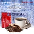 (澤井珈琲) 送料無料 コーヒー豆本来の甘さだけが香る限定コーヒー 氷温甘熟ブレンド100杯分入り福袋