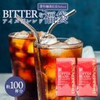アイスコーヒー コーヒー 珈琲 福袋 コーヒー豆 珈琲豆 コールドブリュー 送料無料 100杯分 入り 福袋 ビター な アイスブレンド グルメ