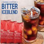 アイスコーヒー コーヒー 珈琲 福袋 コーヒー豆 珈琲豆 コールドブリュー 送料無料 150杯分 入り 福袋 ビター な アイスブレンド グルメ