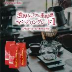 コーヒー 珈琲 福袋 コーヒー豆 珈琲豆 送料無料 コーヒー専門店の150杯分入り超深煎りマンデリンコーヒー福袋  グルメ