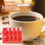 【内容量】 レギュラコーヒー  ・マイルドブレンド 500g×4袋   ※北海道・沖縄県へのお届けは...
