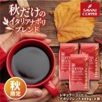 (澤井珈琲) 送料無料  コーヒー専門店の150杯分入り 秋のブレンド イタリアナポリ風 福袋