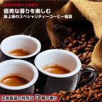 コーヒー 珈琲 福袋 コーヒー豆 珈琲豆 コーヒー専門店でしか買えない スペシャリティー コーヒー セット スペシャリティ グルメ