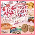 (澤井珈琲) 送料無料 桜のおなかいっぱいスイーツセット
