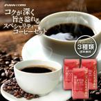 コーヒー 珈琲 福袋 コーヒー豆 珈琲豆 送料無料 専門店 の スペシャリティー 福袋 第 4弾 スペシャリティ グルメ