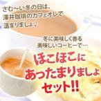 コーヒー 珈琲 コーヒー豆 珈琲豆 送料無料 カフェな 雰囲気漂う お得な 福袋(ほこほこ カフェオレベース)