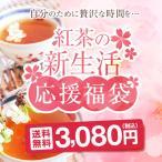 紅茶 送料無料 紅茶 の 新生活 応援 福袋 ※冷凍便不可 グルメ